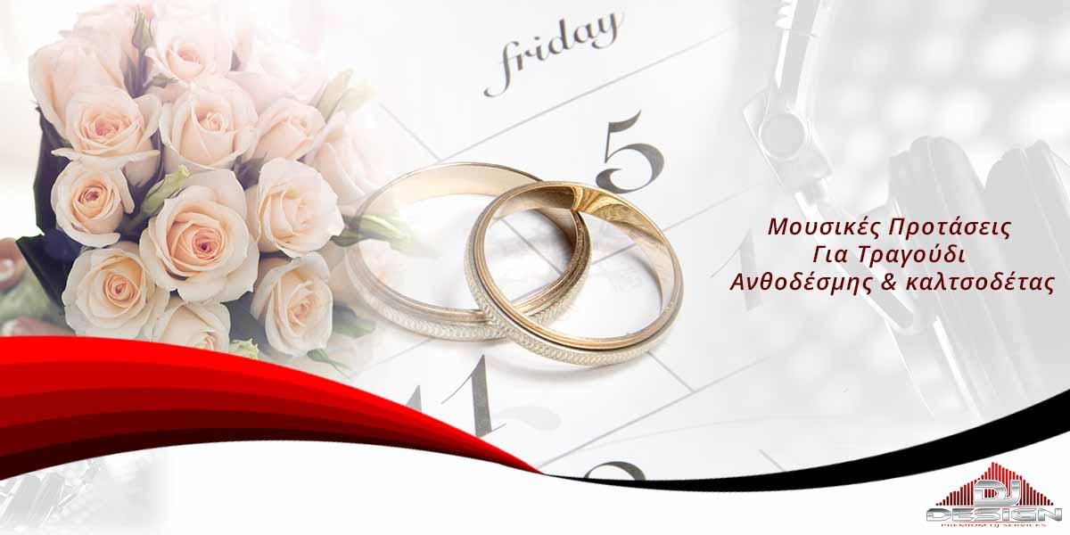 γαμος ανθοδεσμη